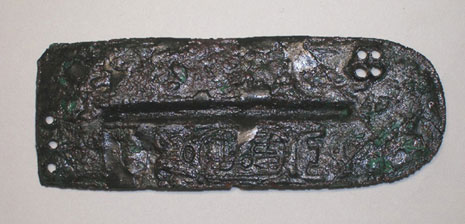Bronze plate made in Egypt with the stamp of Ramesses. Fount at Salamis exacavations