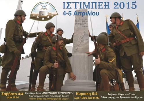 Τιμώντας τους Ελληνες Ήρωες το υ Β' Παγκοσμίου Πολέμου